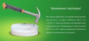 Светильник светодиодный ЛУЧ-36-С 64
