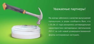 Светильник светодиодный ЛУЧ-24-С 64 Ф
